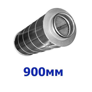 Шумоглушители длиной 900 мм.